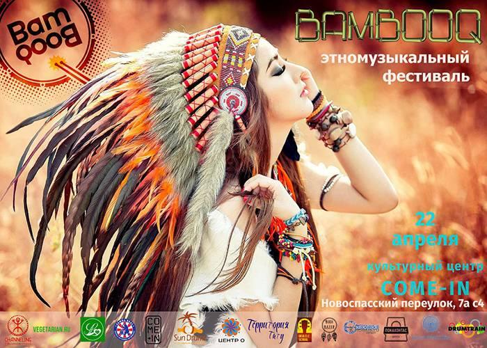 Этномузыкальный фестиваль BAMBOOQ
